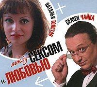Толстая Наталья, Чайка Семен  - Между сексом и любовью