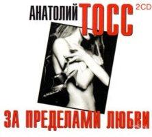 Тосс Анатолий - За пределами любви