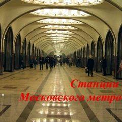 Баричев Сергей - Станции Московского метро