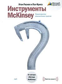 Расиел Итан - Инструменты McKinsey