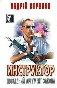 Воронин Андрей - Инструктор 08. Последний аргумент закона