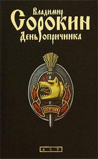 Сорокин Владимир - День опричника