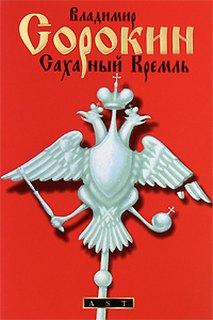 Сорокин Владимир - Сахарный Кремль
