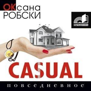 Робски Оксана - Casual