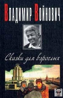 Войнович Владимир - Сказки для взрослых