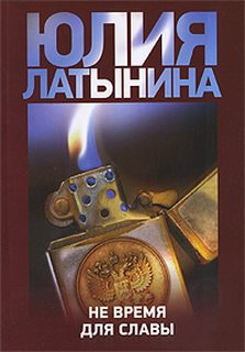 Латынина Юлия - Не время для славы
