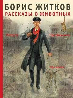 Житков Борис - Рассказы о животных