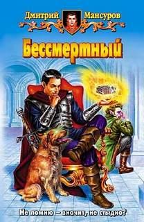 Мансуров Дмитрий - Кащей Бессмертный 02. Бессмертный