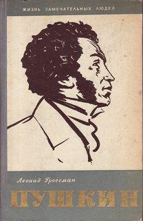 Гроссман Леонид - Пушкин