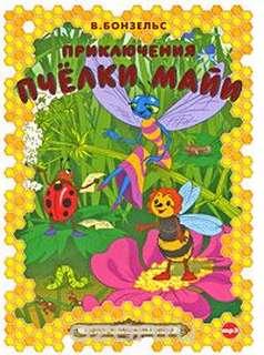 Бонзельс Вольдемар - Приключения пчелки Майи