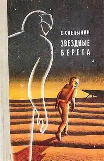 Слепынин Семен - Звёздные берега