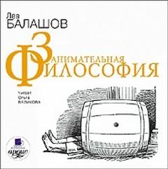 Балашов Лев - Занимательная философия