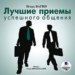 Вагин Игорь - Лучшие приемы успешного общения