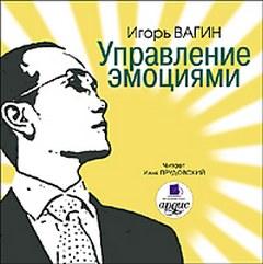 Вагин Игорь - Управление эмоциями