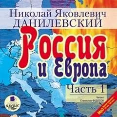 Данилевский Николай - Россия и Европа