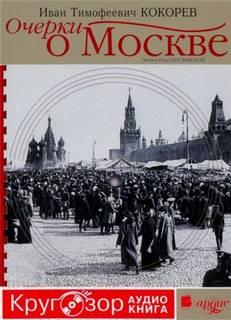 Кокорев Иван - Очерки о Москве. Кругозор аудиокнига