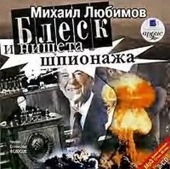 Любимов Михаил - Блеск и нищета шпионажа