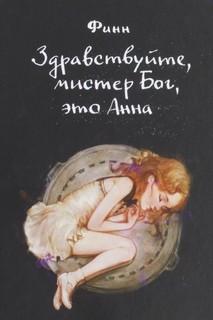 Финн - Здравствуйте, мистер Бог, это Анна