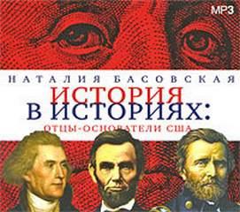 Басовская Наталия - Отцы-основатели США