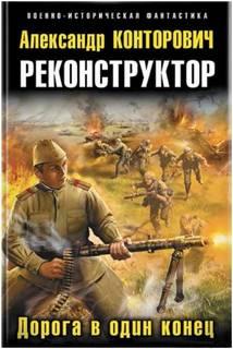 Конторович Александр - Реконструктор 02. Дорога в один конец