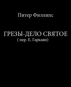Филлипс Питер - Грезы - дело святое