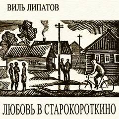 Липатов Виль - Любовь в Старокороткино