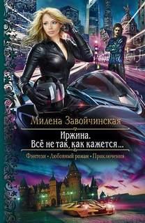 Завойчинская Милена - Иржина 01. Всё не так, как кажется