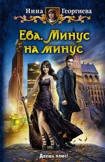 Георгиева Инна - Ева. Ведьма из мегаполиса 01. Минус на минус