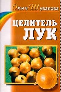 Шувалова Ольга - Целитель лук