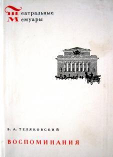 Теляковский Владимир - Воспоминания