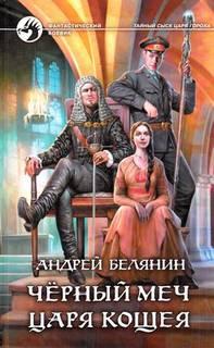 Белянин Андрей - Тайный сыск царя Гороха 09. Черный меч царя Кощея