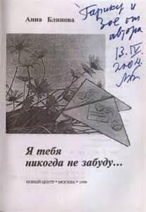 Блинова (Гудзенко) Анна - Я тебя никогда не забуду