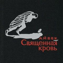 Айбек - Священная кровь