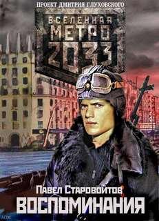 Старовойтов Павел - Воспоминания (Метро 2033)
