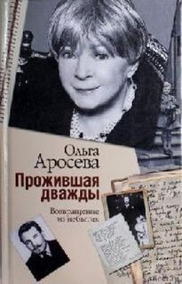 Аросева Ольга - Прожившая дважды