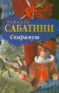 Сабатини Рафаэль - Скарамуш
