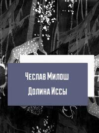 Чеслав Милош - Долина Иссы