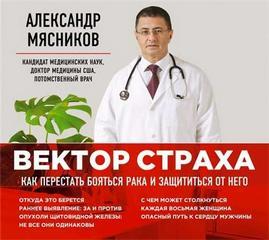 Мясников Александр - Вектор страха. Как перестать бояться рака и защититься от него