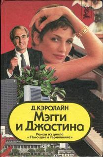 Кэролайн Джуди - Мэгги и Джастина