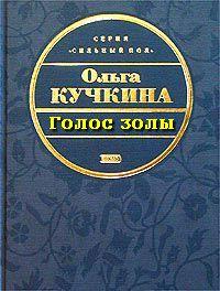 Кучкина Ольга - Голос золы