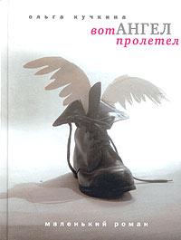 Кучкина Ольга - Вот ангел пролетел