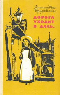 Бруштейн Александра - Дорога уходит в даль. Книга 3. Весна