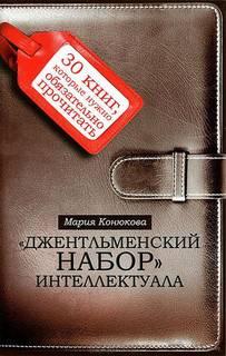 Конюкова Мария - Джентльменский набор интеллектуала. 30 книг, которые нужно ...