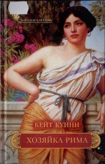 Куинн Кейт - Рим 01. Хозяйка Рима