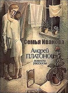Платонов Андрей - Семья Иванова
