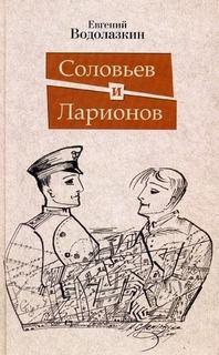 Водолазкин Евгений - Соловьёв и Ларионов