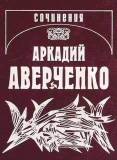 Аверченко Аркадий - Кипящий котёл. Подходцев и двое других. Рассказы