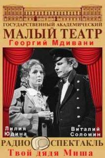 Мдивани Георгий - Твой дядя Миша