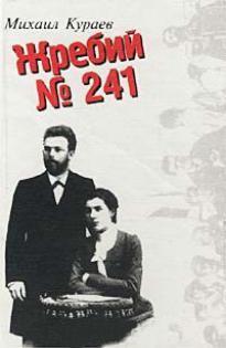 Кураев Михаил - Жребий № 241