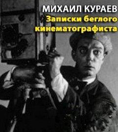 Кураев Михаил - Записки беглого кинематографиста